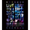 LIVE TOUR 2017 遊助祭「星」~あの‥星に願いを込めたんですケド。~<初回限定仕様>