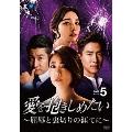 愛を抱きしめたい ~屈辱と裏切りの涯てに~ DVD-BOX5