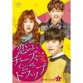 恋はチーズ・イン・ザ・トラップ DVD-SET1<通常盤>