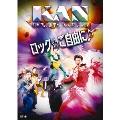 BAND LIVE TOUR 2016 ロック☆ご自由に♪