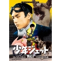 少年ジェット コレクターズDVD Vol.1 <デジタルリマスター版>