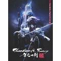 Thunderbolt Fantasy 生死一劍 [DVD+CD]<完全生産限定版> DVD
