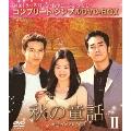 秋の童話 BOX2 <コンプリート・シンプルDVD-BOX><期間限定生産スペシャルプライス版>