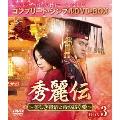 秀麗伝~美しき賢后と帝の紡ぐ愛~ BOX3 <コンプリート・シンプルDVD-BOX><期間限定生産版>