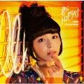 君にトロピタイナ [CD+DVD]<初回限定盤A>