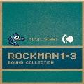 ロックマン 1~3 サウンドコレクション<完全生産限定盤>