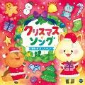 クリスマス・ソング ~聖夜に輝く歌のプレゼント~ CD