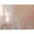 楽園の君 [CD+DVD]<期間生産限定盤>