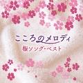 こころのメロディ ~桜ソング・ベスト CD