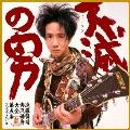 遠藤賢司実況録音大全 第五巻 1995~1997 [9CD+DVD]<限定盤>