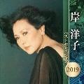 岸洋子 ベストセレクション2019