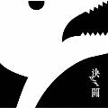 決闘 [CD+DVD]<初回生産限定盤>
