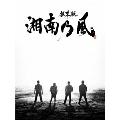 「銀幕版 湘南乃風」 完全版 DVD BOX<初回限定生産版>