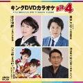 キングDVDカラオケHit4 Vol.177