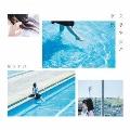 文学少女の歌集 [CD+別冊写真集]<初回限定盤>