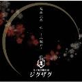 慈愚挫愚 壱 ~大殺界~ [CD+DVD]<初回限定盤>