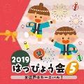 2019 はっぴょう会 5 お江戸はカーニバル! CD