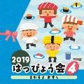 2019 はっぴょう会 4 まわるよ おすし CD
