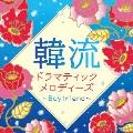 韓流ドラマティックメロディーズ~ボーイフレンド~ CD