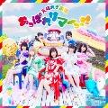 あっぱれサマーっ!! [CD+DVD]<初回限定盤>