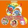 じゃぽキッズ発表会ベスト Vol.4 [CD+DVD]