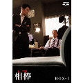 相棒 season 17 DVD-BOX I