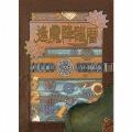 仮面ライダージオウ「逢魔降臨暦」型CDボックスセット<数量限定生産盤> CD