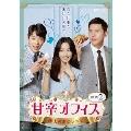 甘辛オフィス~極上の恋のレシピ~ DVD-BOX2