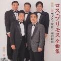 ロス プリモス全曲集~ラブユー東京 / 雨の銀座