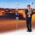 白帝幻想 [CD+DVD]
