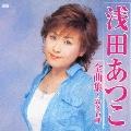 浅田あつこ全曲集~霧多布岬