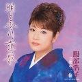 明日香川 恋歌 / 愛を一輪