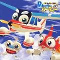 「南の島の小さな飛行機バーディー」オリジナル・サウンドトラック