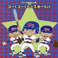 GO!GO!ベースボール/2006年発表会(1)