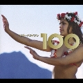 ベスト・ハワイアン100<初回生産限定盤>