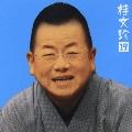桂文珍19「池田の猪買い(いけだのししかい)」「包丁間男(ほうちょうまおとこ)」