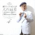 歌うハーモニカ 大石昌美(4)
