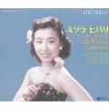 ミソラヒバリ アーリーソング コレクション 1949~1957