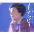 美空ひばり生誕70周年記念 ミソラヒバリ カバーソング コレクション