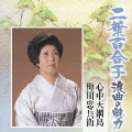 二葉百合子 浪曲の魅力4 心中天網島/梅川忠兵衛