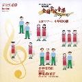 第74回(平成19年度)NHK全国学校音楽コンクール 全国コンクール 小学校の部