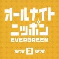 オールナイトニッポン EVERGREEN 3 1972-1976