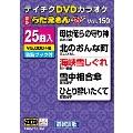 DVDカラオケ うたえもん W (150)