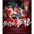 タイトル、拒絶 [Blu-ray Disc+DVD]