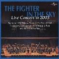 空の精鋭/ライヴ・コンサート2003