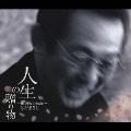 人生の贈り物 ~他に望むものはない~ [CD+DVD]<初回生産限定盤>