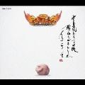 おれたちイジワルケイ ~雲~ [CD+DVD]