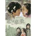 悲しき恋歌 DVD-BOX 1[ASBP-3195][DVD] 製品画像