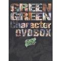 グリーングリーンキャラクター DVD-BOX(3枚組)<初回生産限定版>