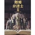 天海祐希/離婚弁護士II~ハンサムウーマン~ DVD-BOX(6枚組) [PCBC-60767]